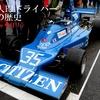 日本人F1ドライバー45年の歴史