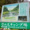 ②長野県 弓の又キャンプ場 星空が綺麗な平成最後のキャンプ