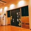 【天拝の湯】太宰府天満宮の帰りに立ち寄りたい福岡・筑紫野市の眺めがいいスーパー銭湯
