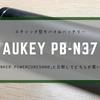 デザインがクールなモバイルバッテリー『AUKEY PB-N37』をレビュー!~Anker製と比較してどちらが買いなのか~