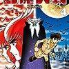 「幻魔大戦Rebirth」第4巻
