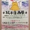 大阪■12/27■いとしの毛玉ちゃん 絵本原画展 トーク&サイン会