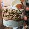 雪印メグミルク:焦がし風味ミルクプリン