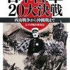 「日本陸軍20大決戦-西南戦争から沖縄戦まで」太平洋戦争研究会