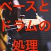 MIXの手順 その2 音作り ベース ドラム編