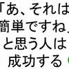 【 斎藤一人 さんのお金に愛される315の教え65 】