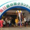 京都の南山城村「道の駅」と奈良の山添村「フォレストパーク神野山」
