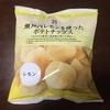 【最強ポテチ】瀬戸内レモンを使ったポテトチップスがうますぎる!口コミあり!