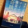【東野圭吾】小説『ナミヤ雑貨店の奇蹟』を紹介する。