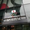 新国立競技場こけら落とし記念『日本オリンピックミュージアム』