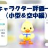 キャラクター評価一覧【小型&空中編】7/2更新