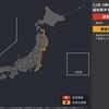 福島地震で津波警報、高さは3mか。気象庁も避難を発表【津波情報】