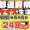 【都道府県クイズ】第248回(問題&解説)2020年2月2日