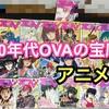【アニメ誌特集】80年代OVAを知りたければ『アニメV』を見よ📖