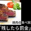 焼肉の食べ放題で「残したら罰金」に激怒