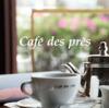 Cafe des pres(カフェ・デ・プレ)