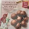 【ロカボ間食シリーズ13】糖質4.9gのチョコ菓子!アーモンドとヘーゼルナッツのクランチチョコ♪