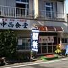 HAPPY☆DRIVE2008  ~『中西食堂』~