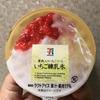セブンプレミアム 果肉入りいちごソース いちご練乳氷 食べてみました