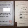 【ITパスポート前身】社会人が初級システムアドミニストレータ試験に一発合格できた受験体験談