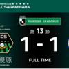 SC相模原、FC町田ゼルビアとダービーマッチ!観戦報告!