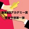 第92回アカデミー賞 受賞予想第一弾(1/19)