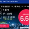 【新年初!】「SBISL不動産担保ローン事業者ファンドNeo」が来た!!