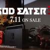 ニンテンドースイッチでGOD EATER 3 が7月1日に発売!早期購入特典もあるぞ!