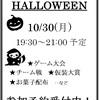 ハロウィンパーティーお知らせ!!