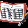 【手帳】来年の手帳としてNOLTY リスティ1を購入する/Lifehackerならばアナログとデジタルを使い分けよう!