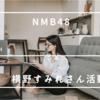 """そして黙って○○へ。。。 """"二股密会""""報じられたNMB48横野すみれ活動終了"""