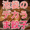 【池袋/東亭】デカい!うまい!病みつきになる餃子
