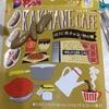 亀田製菓:柿の種ほうじ茶