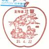 【風景印】北海道印影集(147)壮瞥町編