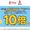 楽天ペイのキャンペーン ポイントカードの利用分がポイント10倍の紹介
