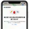 iOS14.5/iPadOS 14.5/macOS Big Sur 11.3 Public Beta3がリリース:「探す」アプリに「持ち物を探す」機能追加など