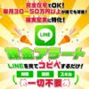 株式会社BANKER6 MIZUHO | LINE錬金アラートで毎月30〜50万円!?詐欺?稼げる副業なのか調べてみた結果・・・