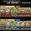 【パズドラ】 育成スペシャル チャレンジダンジョンLv10
