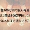 個人再生して思うこと~借金300万円なら自力返済できる!~