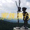 家族旅行(福島県あぶくま洞~宮城県白石城)