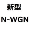 N-WGN フルモデルチェンジ最新情報。発売日は、2019年8月?燃費、デザイン、価格、ホンダセンシングなど、カタログ予想情報まとめ