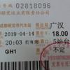 中国の成都、2日目の出費