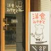 【オススメ5店】須磨・垂水・西区・兵庫・長田(兵庫)にある洋食屋が人気のお店
