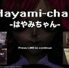 呪いのアニメ ホラーゲーム【Hayami-Chan】のあらすじ紹介
