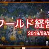 『ワールド経営が沢山やりたい❗️楽しい❗️凄い❗️』【黒い砂漠モバイル】日記 2019/08/06