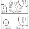 【4コマ】英単語でしりとりって勉強捗るだろうか?