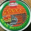 沖縄ホーメルの「タコライス」を食べました