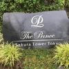 ザ・プリンスさくらタワー東京に宿泊!プリンスプラチナステータスで朝食付および高輪の3ホテルのラウンジが相互利用可能