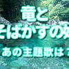 細田守監督 アニメ映画『竜とそばかすの姫』主題歌 曲名は?歌手は?
