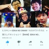 ヒカキン × SEKAI NO OWARI!セカオワハウスに潜入してセッション!【RAIN】